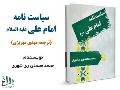 نرم افزار کتاب سیاست نامه امام علی علیه السلام