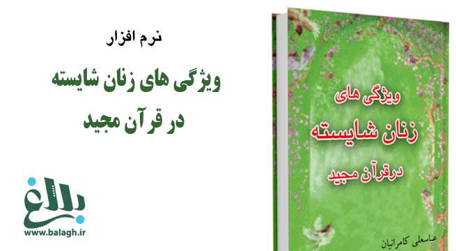 کتاب ویژگی های زنان شایسته در قرآن مجید