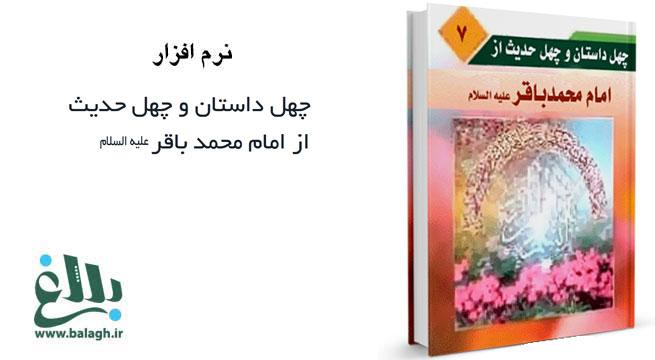 کتاب چهل داستان و چهل حدیث از امام محمد باقر علیه السلام