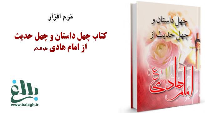 کتاب چهل داستان و چهل حدیث از امام هادی علیه السلام