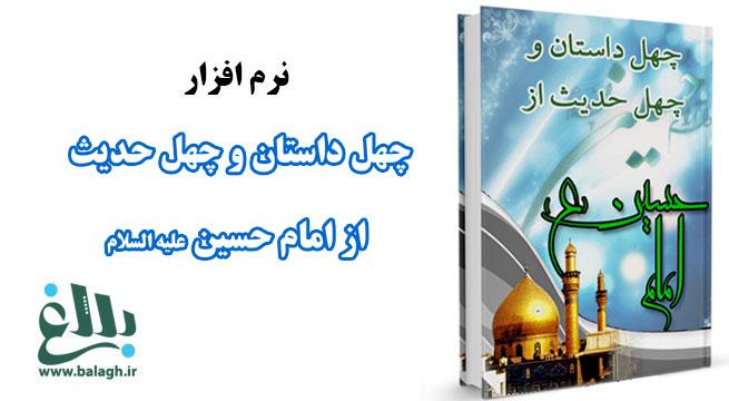 کتاب چهل داستان و چهل حدیث از امام حسین علیه السلام