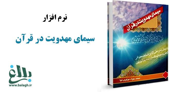 نرم افزار سیمای مهدویت در قرآن