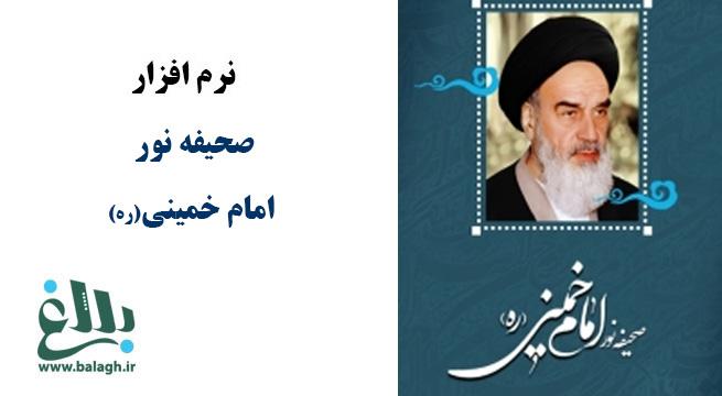 نرم افزار صحیفه نور امام خمینی(ره)