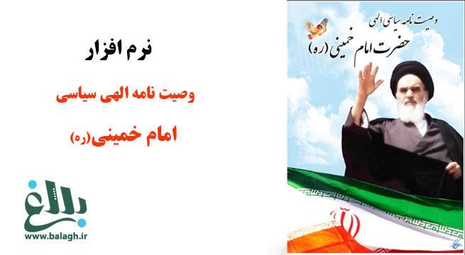 نرم افزار وصیت نامه الهی سیاسی امام خمینی(ره)