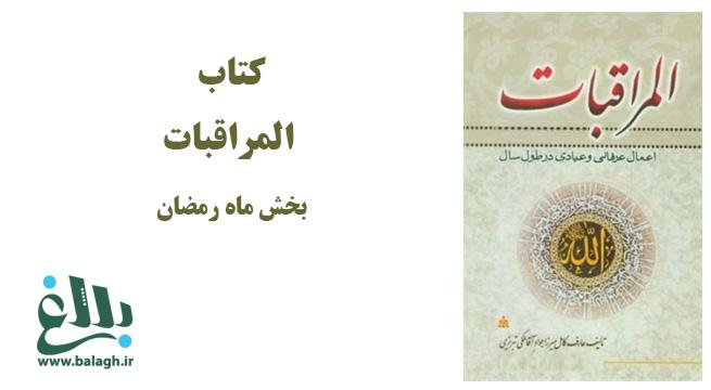 کتاب المراقبات میرزا جواد آقا ملکی تبریزی, بخش ماه رمضان