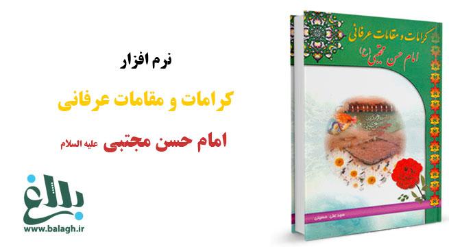 نرم افزار کرامات و مقامات عرفانی امام حسن مجتبی (ع)