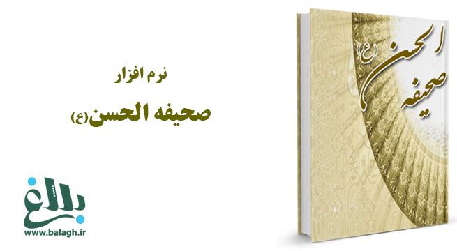 نرم افزار صحیفة الحسن(ع)