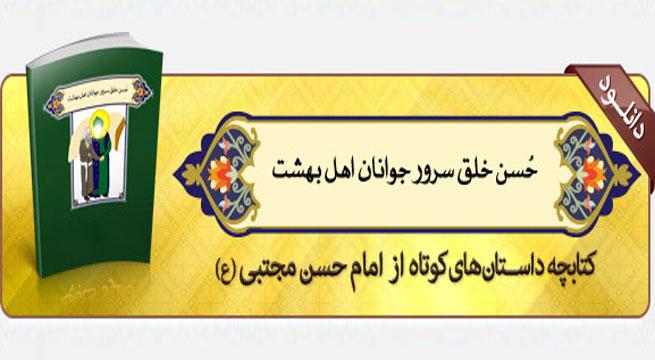 داستانهای کوتاه امام حسن مجتبی علیه السلام,