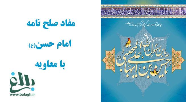 مفاد صلح نامه امام حسن مجتبی علیه السلام با معاویه