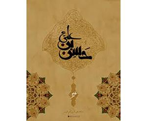 پاورپوینت در مورد امام حسن مجتبی علیه السلام