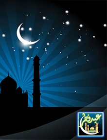 نرم افزار عید فطر
