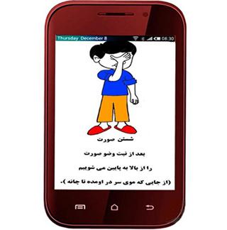 نرم افزار آموزش نماز برای کودکان