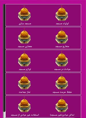 نرم افزار احکام مسجد