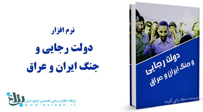 نرم افزار دولت رجایی و جنگ ایران و عراق