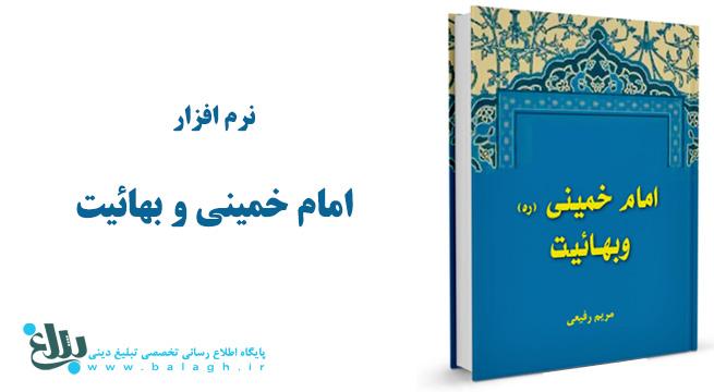 نرم افزار امام خمینی و بهائیت