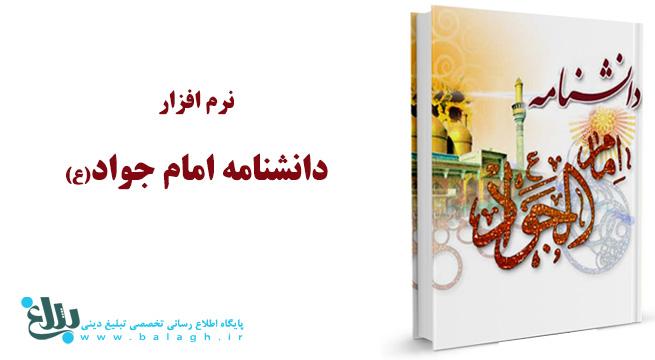 نرم افزار دانشنامه امام جواد علیه السلام