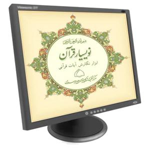 نرم افزار نویسار قرآن