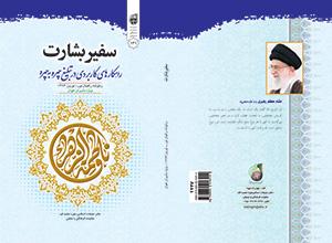"کتاب ""سفیر بشارت"" ره توشه نوروز 1394- نسخه pdf"