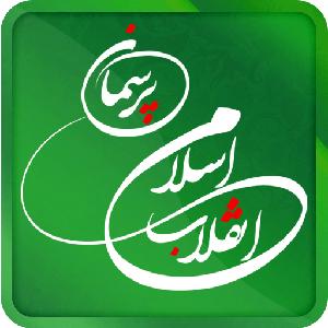 نرم افزار پرسمان انقلاب اسلامی