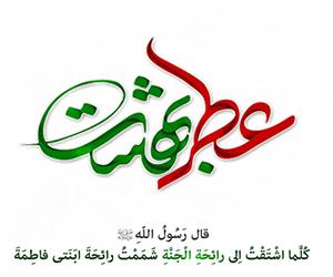 نرم افزار عطر بهشت پیرامون حضرت زهرا