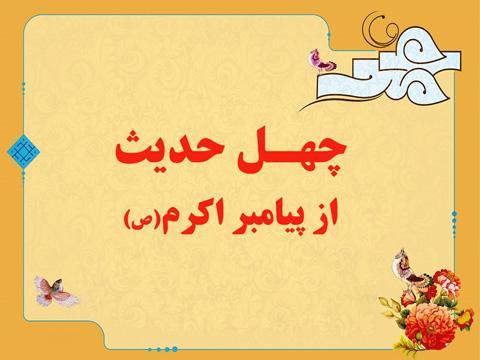 چهل حدیث از پیامبر اکرم(ص)