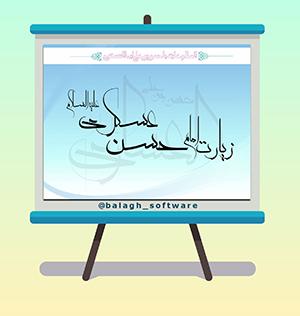 زیارت امام حسن عسکری علیه السلام