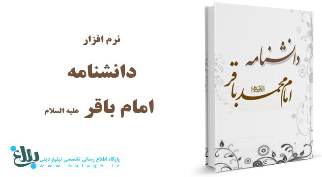 دانشنامه امام باقر علیه السلام