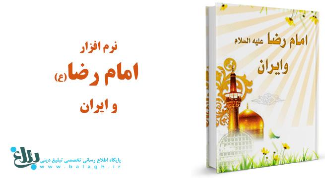 امام رضا(ع) و ایران
