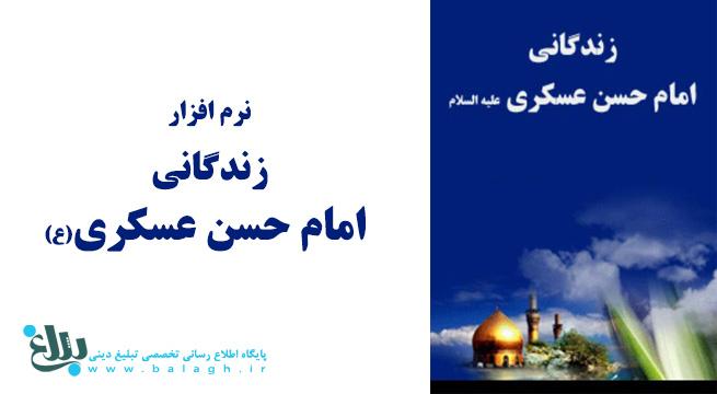زندگی نامه امام حسن عسکری (ع)