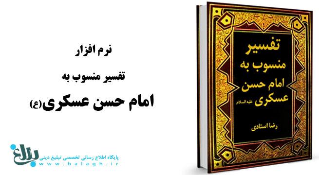 تفسیر منسوب به امام حسن عسکری(ع)