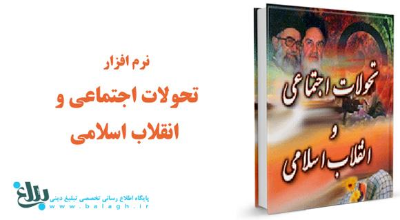 تحولات اجتماعی و انقلاب اسلامی از دیدگاه امام خمینی