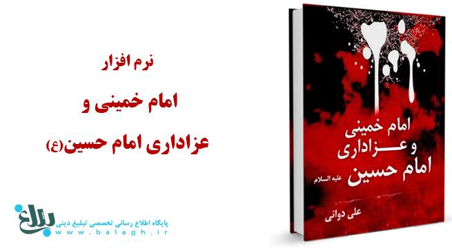 نرم افزار امام خمینی و عزاداری امام حسین(ع)