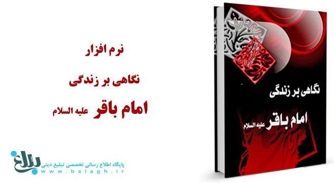 نگاهی بر زندگی امام باقر علیه السلام