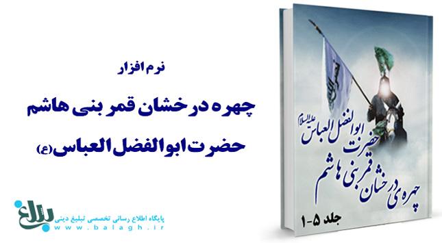 چهره درخشان قمر بنی هاشم حضرت ابوالفضل عباس(ع)