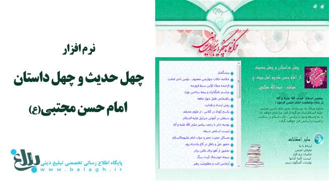 چهل حديث و داستان امام حسن مجتبي(ع)