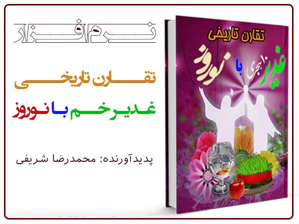 نرم افزار/ تقارن تاریخی غدیر خم با نوروز