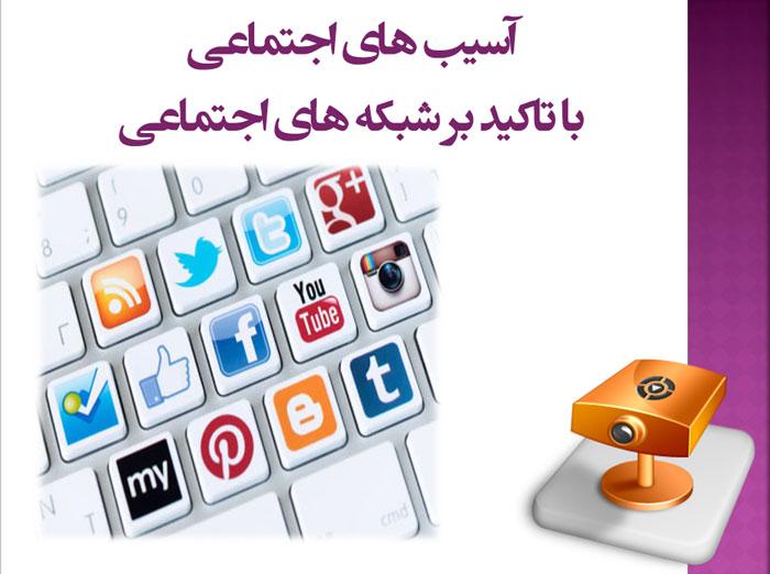 آسيب های اجتماعی با تاکید بر شبکه های اجتماعی