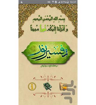 تفسیر نور (حجت الاسلام محسن قرائتی)