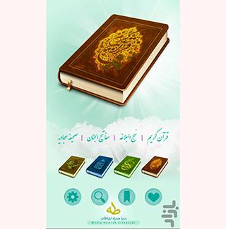 نرم افزار طه (قرآن، نهج البلاغه، مفاتیح الجنان و صحیفه سجادیه)