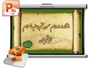 پاورپوینت انتظارات امام حسن مجتبی از شیعیان