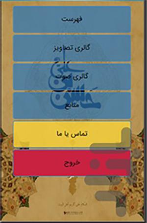 نرم افزار زندگی نامه کامل امام حسن مجتبی
