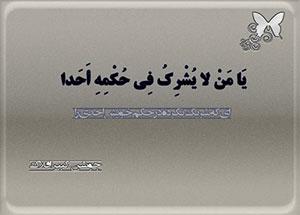 دانلود جوشن کبیر افلاک
