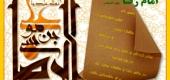 حماسه حسینی جلد 3