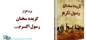 گزیده سخنان رسول اکرم (ص)