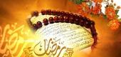 رمضان و قرآن