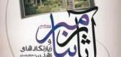آثار پیامبر و زیارتگاههای اهل بیت علیهم السلام در سوریه