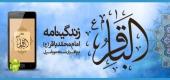 نرم افزار زندگینامه امام محمد باقر علیه السلام (باقر العلوم)