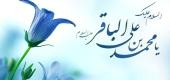 نرم افزار زندگي نامه امام محمد باقر (ع)