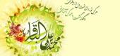 نرم افزار موبایل مهدویت از منظر امام باقر(ع)