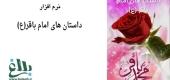 نرم افزار داستان های امام باقر(ع)